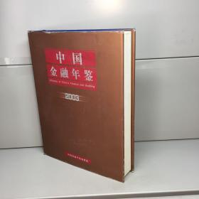 中国金融年鉴.2003(总第18卷)【精装】【一版一印 正版现货   多图拍摄 看图下单】