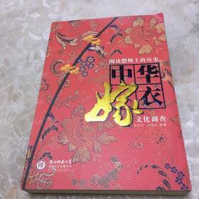 阅读织物上的历史:中华嫁衣文化调查