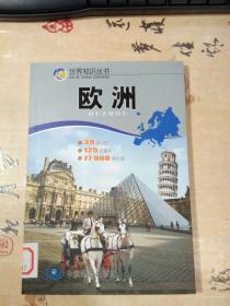 世界知识丛书:欧洲