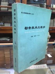 勘查技术工程学(国土资源部重点教材 试用本 16开 778页 2001年1版仅印600册)