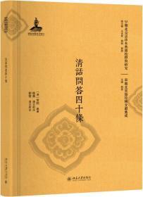 早期北京话珍本典籍校释与研究:清话问答四十条(精装)