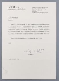 何善衡慈善基金会董事、专科医生 何子樑致北京大学教育基金会耿姝签名信一通一页   HXTX101827