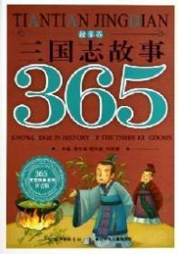 365天天经典系列 三国志故事365(注音版)秋季卷