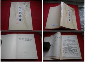 《般若境缘集》,32开集体著,中国佛教2010出版,6328号,图书