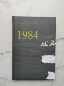 1984/读经典