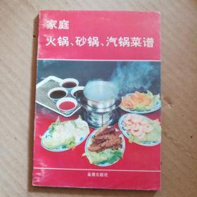 家庭火锅、砂锅、汽锅菜谱