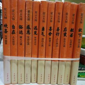 星云大师。慧意人生(全11册)