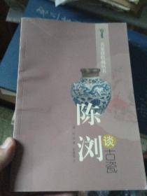 陈浏谈古瓷