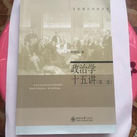 正版现货 政治学十五讲(第二版)燕继荣 著 北京大学出版社出版 图是实物