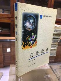 代数数论(中国科学院研究生教学丛书,2000年1版1印3000册)