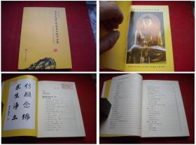 《净宗九组净土集》,32开集体著,中国佛教2010出版,6329号,图书