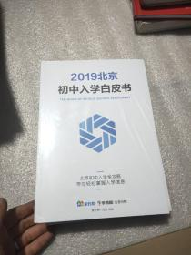 2019北京初中入学白皮书