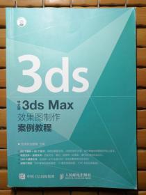 中文版3ds Max效果图制作案例教程