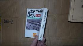 日本史から见た日本人 昭和编 日文原版