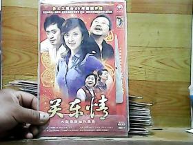关东情;2碟装DVD