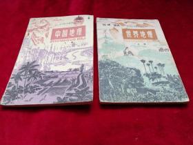 全日制十年制学校初中课本(试用本) 世界地理上下册(两本合售)