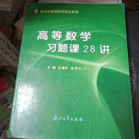 高等数学习题课28讲