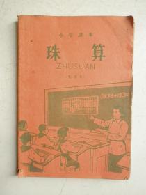 小学课本珠算(暂用本)土纸印刷没有字迹