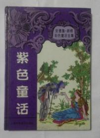 紫色童话 (精装)   B23