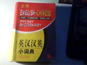 文澜  英汉汉英小词典  双色词典