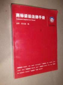 商标诉讼法律手册(附光盘)
