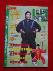 精武  1999.3〔大成拳专辑〕