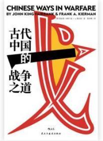 汗青堂丛书030:古代中国的战争之道