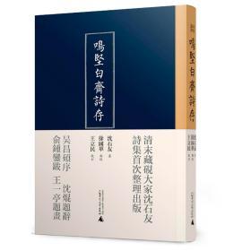 【好书不漏】毛边本《鸣坚白斋诗存》包邮(不含新疆、西藏)