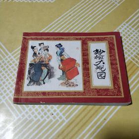 连环画【抄检大观园】红楼梦之十 1版1印 近9.8品