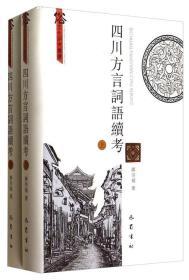 俗文化研究丛书:四川方言词语续考(套装上下册)