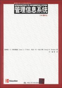 管理科学与工程经典译丛:管理信息系统(第15版)