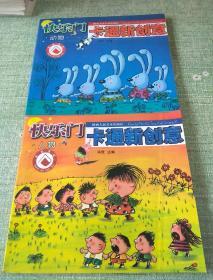 快乐门卡通新创意:《人物》《动物》【2本合售】