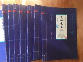 资治通鉴1-8册合售  中国文联