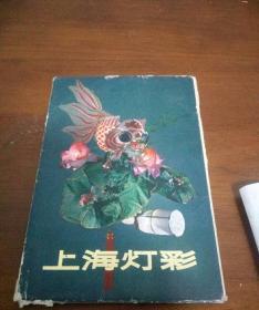 上海灯彩明信片