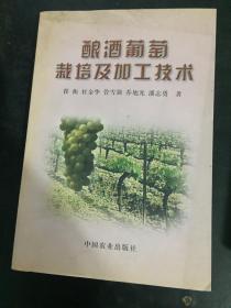 酿酒葡萄栽培及加工技术
