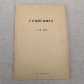 广西粤语的音韵系统(手写油印本)