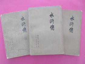 水浒传   全三册     施耐庵   罗贯中    著    前页  毛泽东评论     人民文学出版社   出版     1975年10月1版