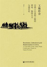 工地社会:引洮上山水利工程的革命、集体主义与现代化
