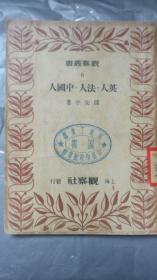 观察丛书 英人 法人 中国人