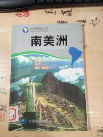 世界知识丛书:南美洲