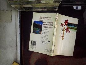 黄龙旅游完全手册