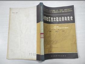 华南地区古大陆边缘构造史【馆藏书 自然旧】