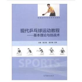 现代乒乓球运动教程--基本理论与技战术 施之皓  9787040491425