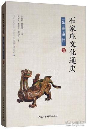 石家庄文化通史·先秦秦汉卷