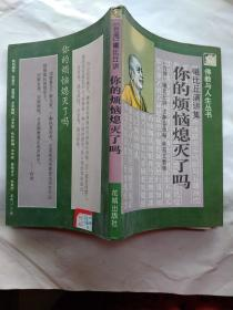 你的烦恼熄灭了吗--曦比丘演讲集(佛教与人生丛书)1995年1版1印.大32开