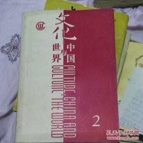 文化:中国与世界(2)(有陈平原、杜维明、张隆溪、唐小兵、刘小枫等人的文章)