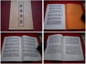 《新龙华经》,32开集体著,中国佛教2015出版,6334号,图书