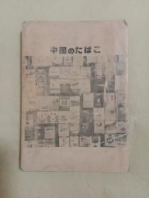 日文版 中国烟标(48开)