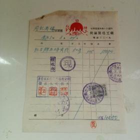 民国满洲国同记商场票证之十三(带税票)