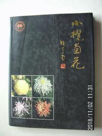 小榄菊花---菊会撷英  第四届小榄菊花专辑  按图发货 严者勿拍 售后不退 谢谢理解!